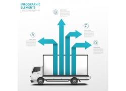 货车蓝色箭头信息图表