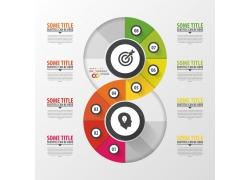 彩色拼图圆环箭耙信息图表