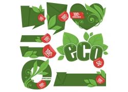 创意生态环保标签