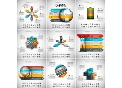 创意立体图表设计