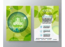 綠色底紋海報設計