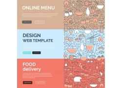 餐饮广告背景设计