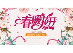 春暖花开特惠活动