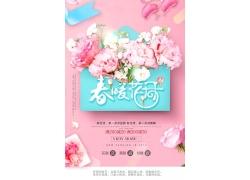 春暖花开粉色海报背景