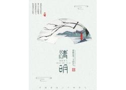 中国传统节日清明节海报