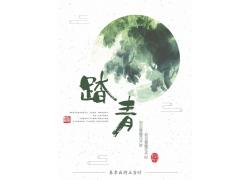 中国风踏青海报