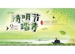 清明节踏春海报
