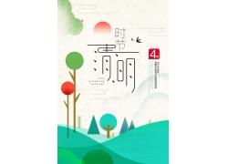 清明踏青旅游海报设计