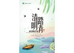 清明节踏青旅游海报