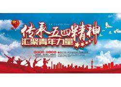 红色水彩人物建筑五四海报