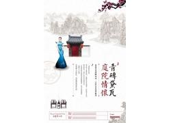 中式建筑美女地产海报