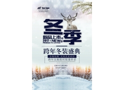 雪地树林冬季海报