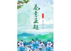 花朵水彩大山小清新海报