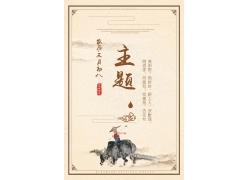 中式牧童小清新海报