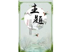 中式山水小清新海报