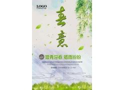 水纹绿树小清新海报