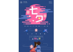 简洁唯美浪漫七夕情人节宣传海报