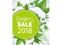 綠葉白花熱賣海報設計