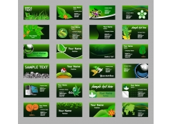 绿色环保名片