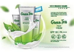 牛奶绿色化妆品海报