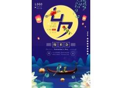 七夕卡通背景设计