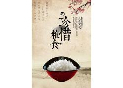 中国风珍惜粮食公益海报