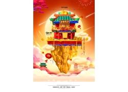 大山中式建筑新年海报