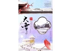中式建筑红伞中国风大雪海报