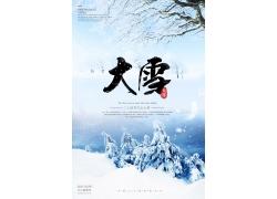 雪地树林中国风大雪海报