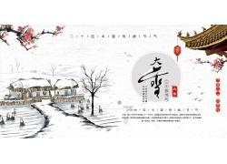 中式建筑雪屋中国风大雪海报