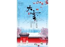 红色建筑桃花中国风大雪海报