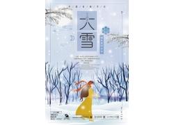 树林长发美女中国风大雪海报