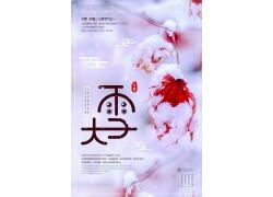 雪地红叶中国风大雪海报