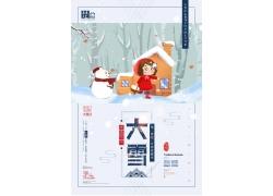 雪屋雪人小女孩大雪海报