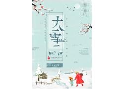 雪树母子中国风大雪节气海报