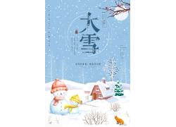 雪人雪屋中国风大雪节气海报