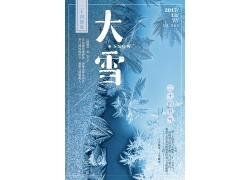 冬天雪花中国风大雪节气海报