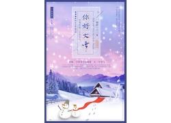 雪屋雪人中国风大雪节气海报