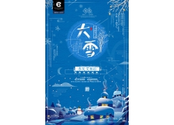 蓝色雪屋雪人中国风大雪节气海报