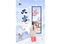 桃花美人中国风大雪节气海报