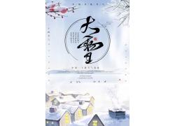雪屋中国风大雪节气海报