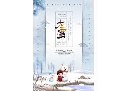 雪人小女孩中国风大雪节气海报