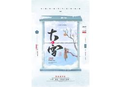 雪树小女孩剪纸风大雪海报