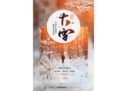 人在雪树林中国风大雪节气海报