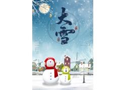 雪屋雪人中国风大雪海报