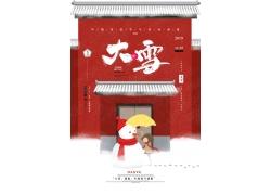 红色中式建筑雪人中国风大雪海报