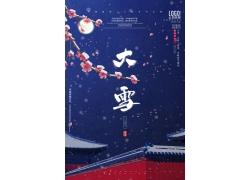 中式建筑花枝中国风大雪海报