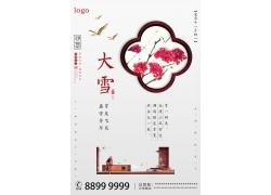 家具红花中国风大雪海报