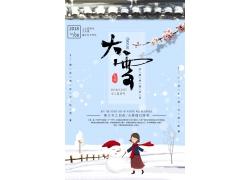 雪人美女中国风大雪海报