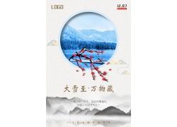 水墨大山中国风大雪海报